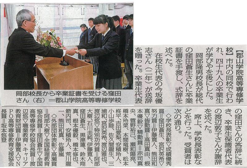 平成30年度卒業式(福島民報新聞)