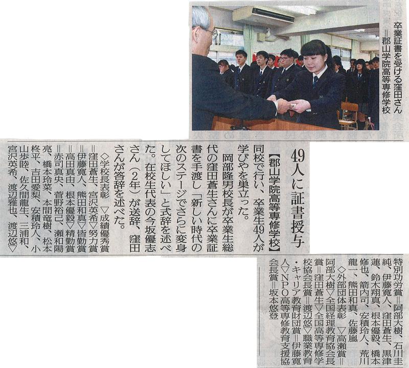 平成30年度卒業式(福島民友新聞)