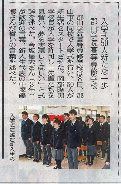平成31年度入学式(福島民友新聞)