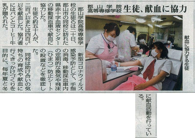 令和2年7月22日福島民報新聞