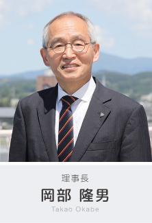 学校長 岡部 陸男
